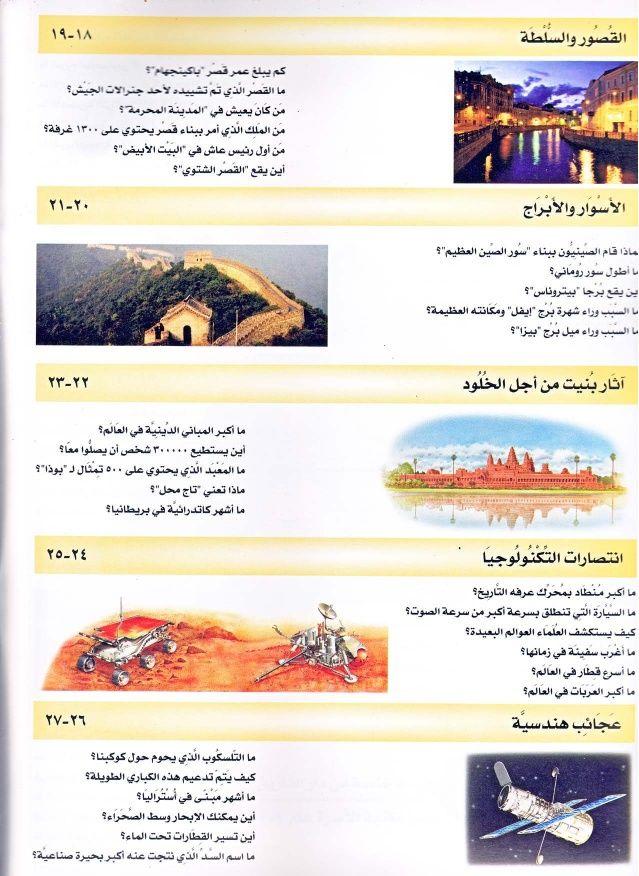 موسوعة سؤال وجواب عجائب الدنيا Books Free Download Pdf Pdf Books Reading Arabic Books