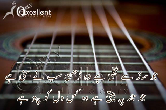 Excellent Urdu Poetry Urdu Poetry Urdu Dhun