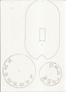 Τα πρωτάκια 1: Σχηματισμός συλλαβών (Γλώσσα Α' )