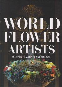 World Flower Artists Vol. 1 & 2