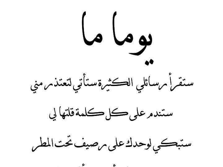 خلفيات حكم و أقوال فيسبوك صورة ١٠١ Words Quotes Love Husband Quotes Husband Quotes