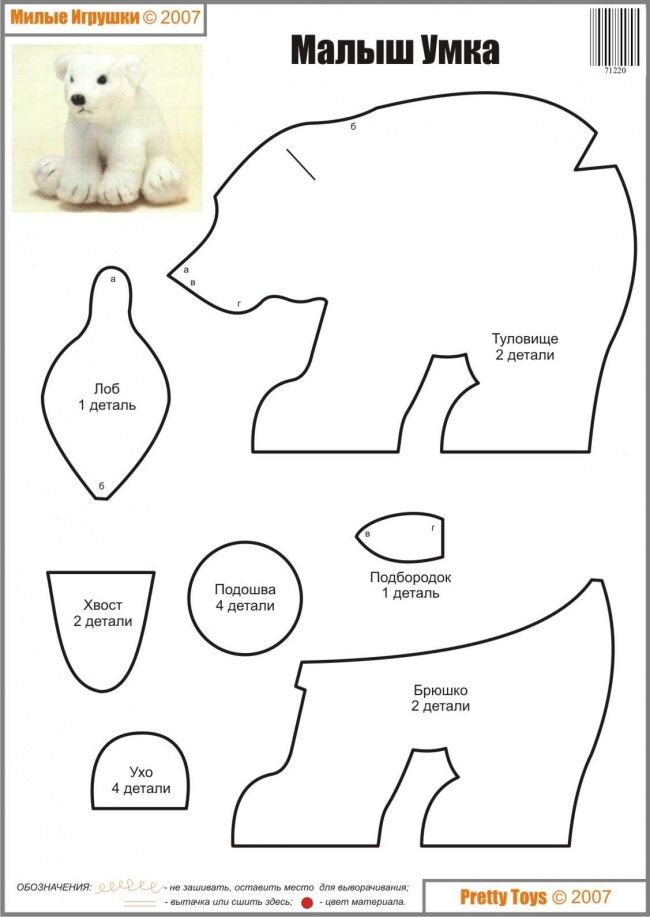 Free stuffed animal polar bear plushie sewing pattern for Sewing templates for stuffed animals