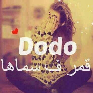 Dodo ^^