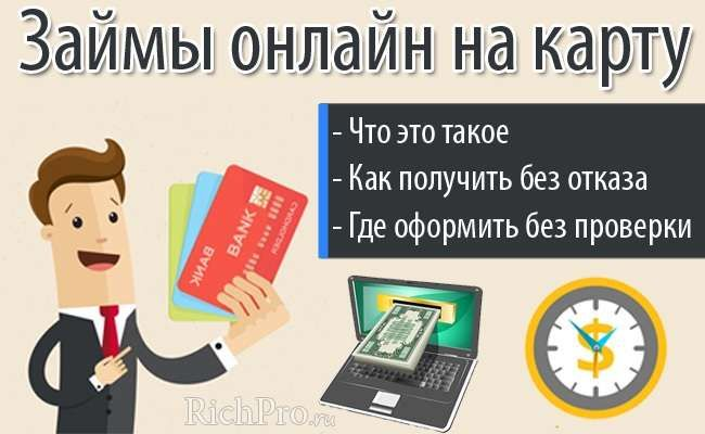 Взять кредит на карту без отказа квитанция кубань кредит заполнить онлайн