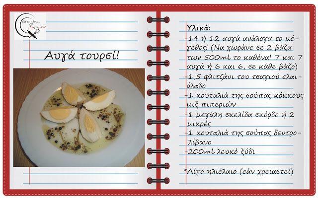 Θα σε κάνω Μαγείρισσα!: Αυγά Τουρσί!!!