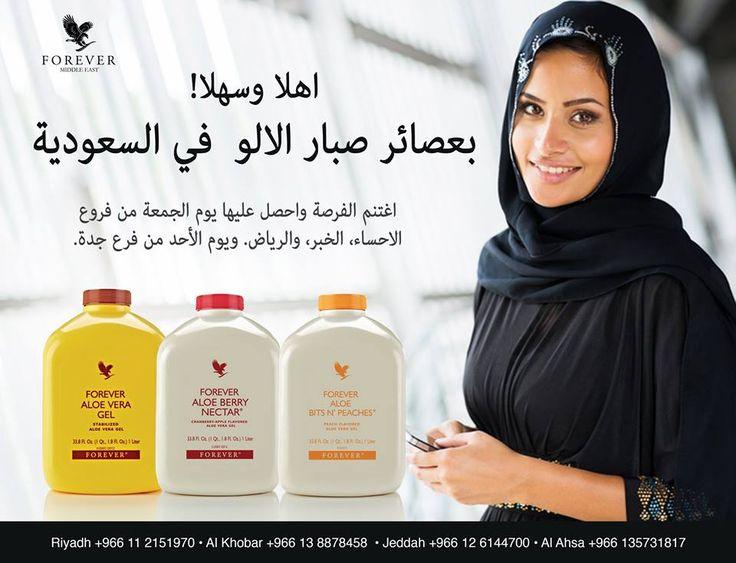 Welcome Aloe Juices In Ksa Aloe Juice Forever Living Products Aloe Gel
