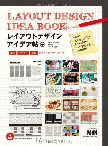 レイアウトデザインアイデア帖 雑誌、ポスター、広告に使える実用サンプル集   高野 徹 http://www.amazon.co.jp/dp/484436264X/ref=cm_sw_r_pi_dp_9NV1wb03AY5K0