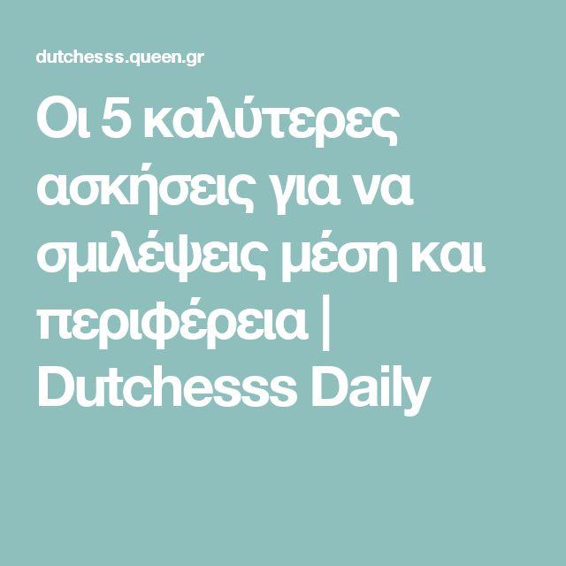 Οι 5 καλύτερες ασκήσεις για να σμιλέψεις μέση και περιφέρεια | Dutchesss Daily