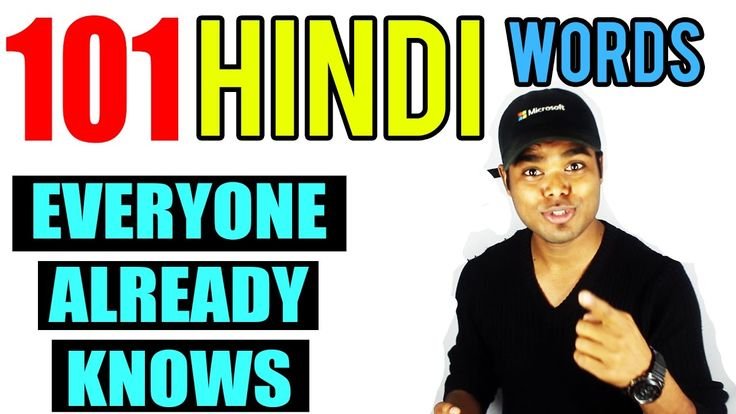 101 HINDI WORDS Everyone Already Knows | 101 ENGLISH WORDS INSCRIBED IN ...