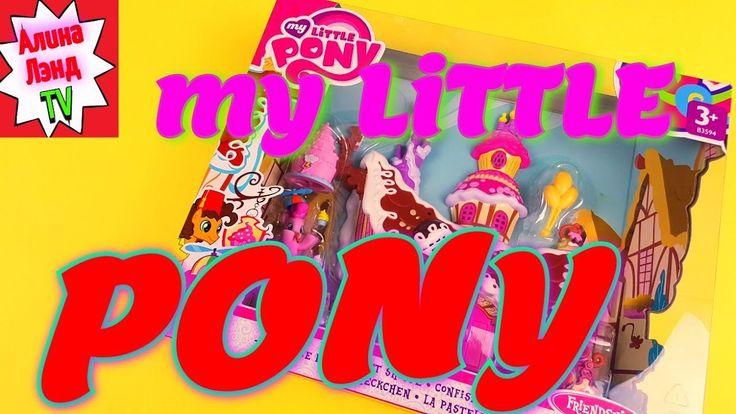 Май литл пони Домик Пинки Пай и Чиз Сендвича/ My little pony House Pinki...