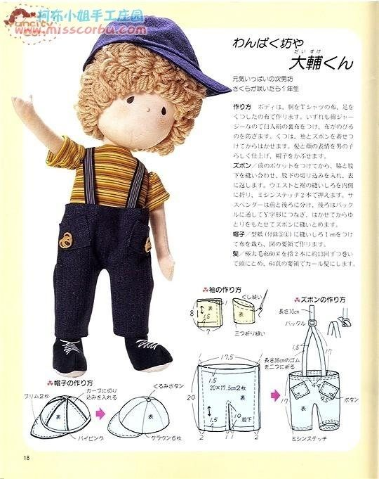 Boy doll and clothes