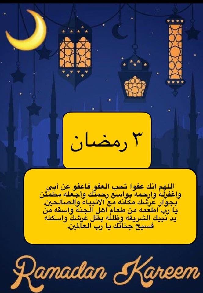 Pin By بنت محمد On ادعية رمضان Ramadan Kareem Playbill