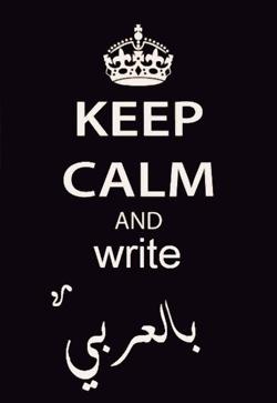 keep calm and write in arabic! I wanna learn!! Somebody teach me now!!!