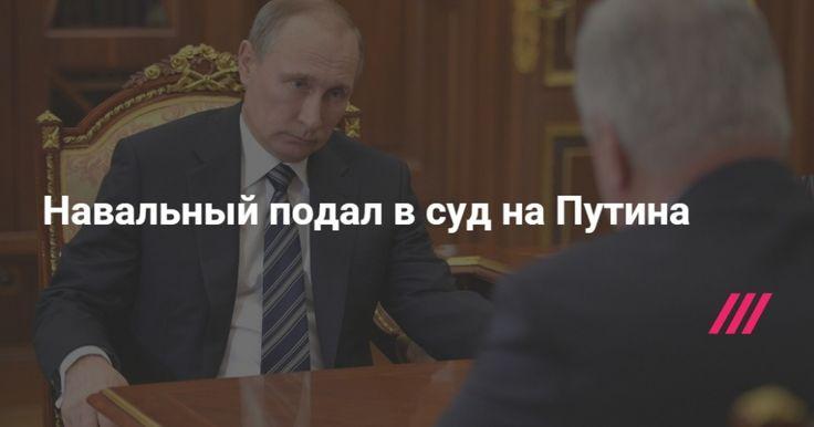 WHITE Technologies 2033: Навальный подал иск в суд против Путина