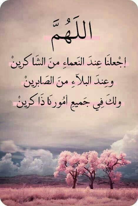 O Allah, make us from those who are grateful when in blessing, patient when in hardship and are in contact rememberance of you at all times