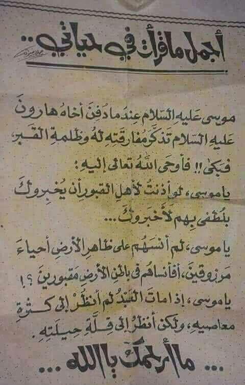 Pin By Fairoz Ashour On أجيب دعوة الداعي Islam Facts Quran Quotes Love Islamic Quotes Quran