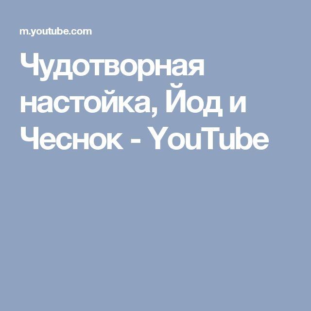 Чудотворная настойка, Йод и Чеснок - YouTube