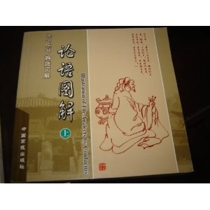 CONFUCIUS The Analects - Illustrated Version /Illustration of The Analects by Confucius - (3 Vol) - Quadrilingual Edition - Chinese, English, Japanese, Korean Edition  $49.99