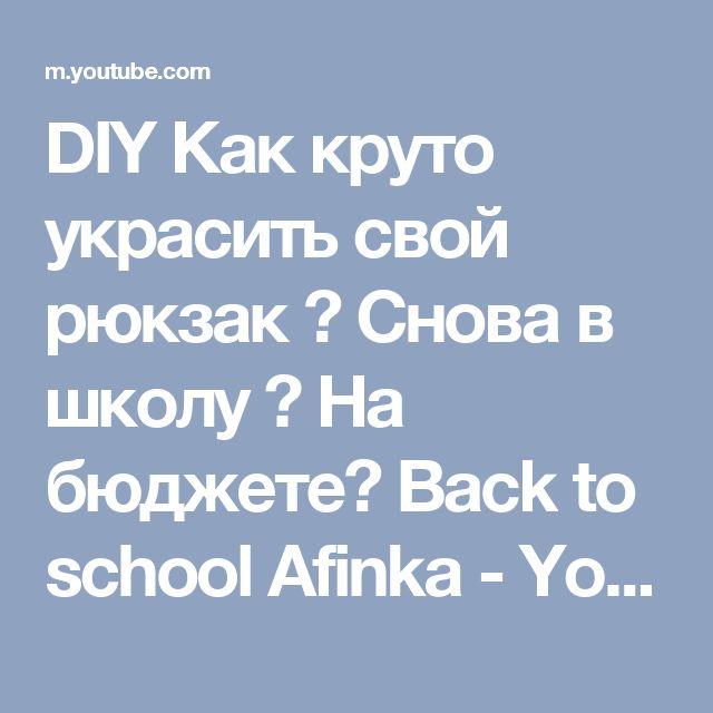 DIY Как круто украсить свой рюкзак ✎ Снова в школу ✎ На бюджете✎ Back to school  Afinka - YouTube