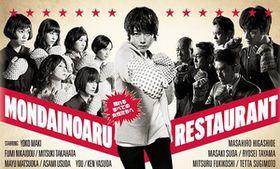 【ドラマ】問題のあるレストラン(2015冬)