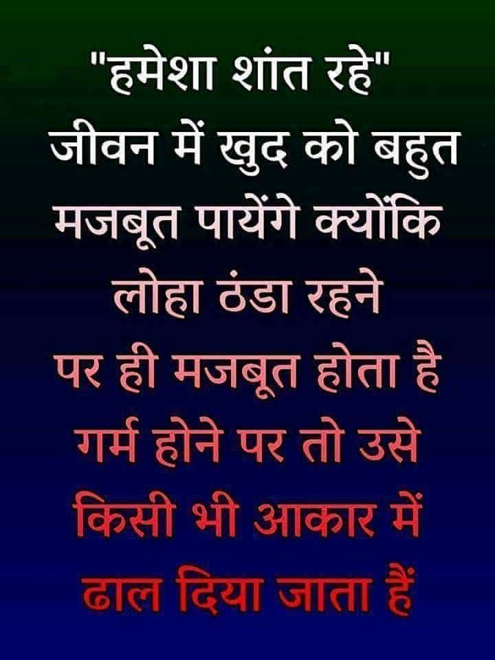 Pin By Shabana On Hindi Hindi Quotes Quotes Life Quotes