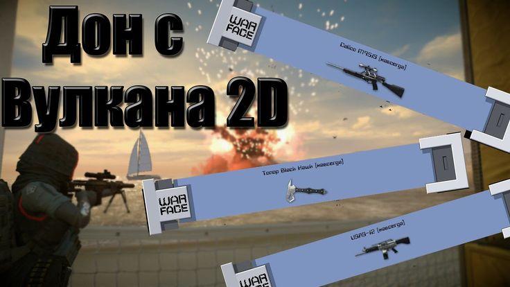 Warface: Вулкан 2D выпал дон НАВСЕГДА