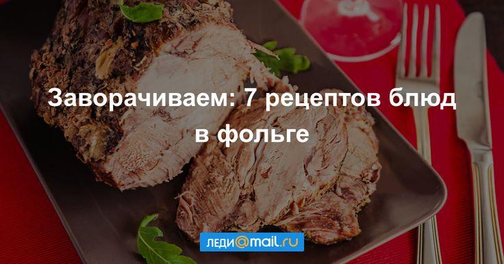 Процесс приготовления блюд в фольге можно описать двумя словами: завернул и — готово! Главное, точно знать, что заворачивать и как, а еще — на какое время отправить все это добро в духовку.
