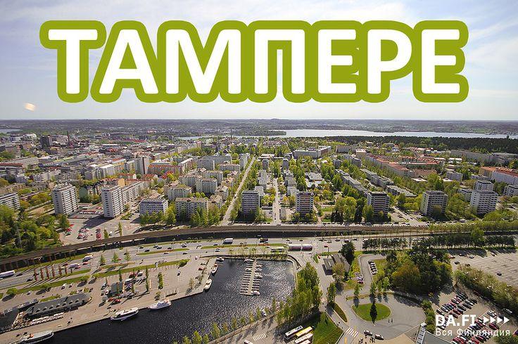 Картинки по запросу Тампере Финляндия