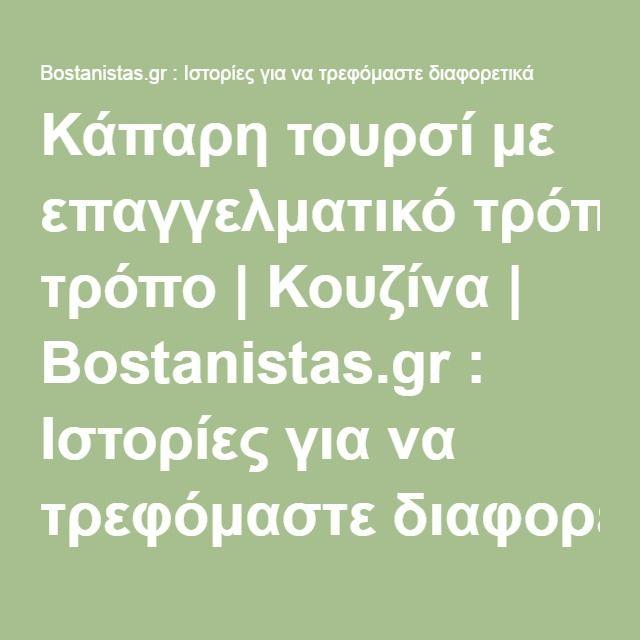 Κάπαρη τουρσί με επαγγελματικό τρόπο   Κουζίνα   Bostanistas.gr : Ιστορίες για να τρεφόμαστε διαφορετικά