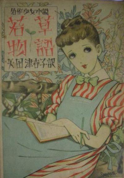 松本かつぢ Matsumoto Katsuji - Little Women translated by Yada Tsuseko (1949) cover art