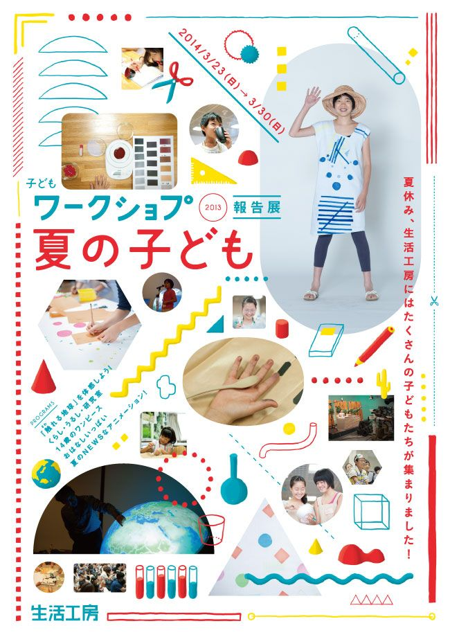 gurafiku:  Japanese Poster: Summer Kids Workshop. Asuka Watanabe / Taeko Isu. 2014