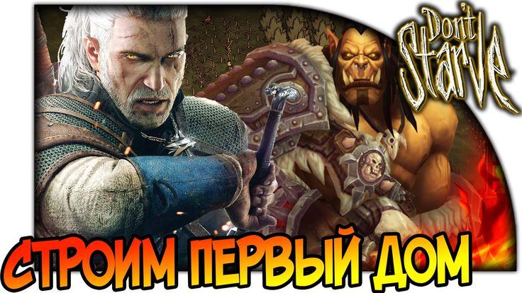 Don't Starve Together Ведьмак и Орк выживают и строят свой первый дом 10...