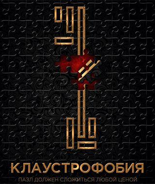Клаустрофобия / Escape Room (14.09.2017) http://www.yourussian.ru/182929/клаустрофобия-escape-room-14-09-2017/   В центре событий находится группа молодых ребят, которые просто без ума от рискованных мероприятий, игр, необычного и опасного времяпровождения, которое может не только пощекотать нервы, но и представлять некоторую угрозу для жизни и здоровья. Такие занятия гарантируют каждому из них получение очередной порции адреналина. Они множество раз принимали участие в невероятно опасных…