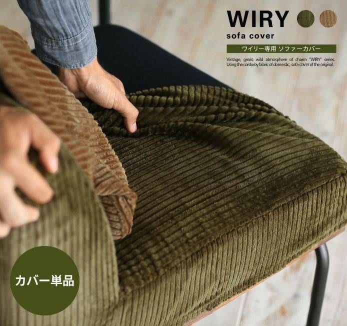 Re:CENOオリジナル家具「WIRY」シリーズ専用のソファーカバーです。クリーニング中の洗い替えや、模様替えに、色違いのソファーをお楽しみいただけます。