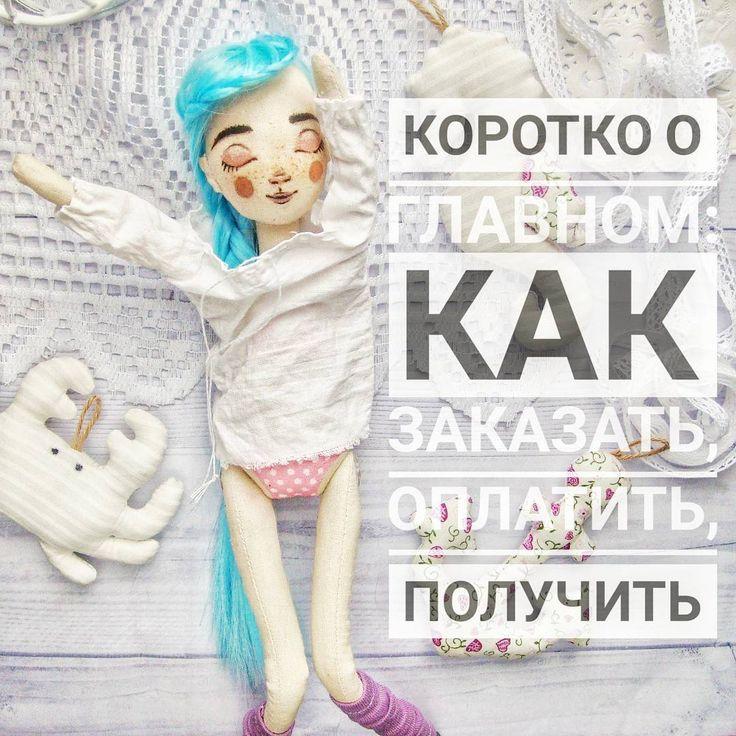 Подарок, День Рождения. Купить куклу, Москва, трессы, милая девочка, розовый, голубой, белый,марсала, декор интерьера, украшение квартиры и дома, yrsacraft, текстильная кукла, интерьерная кукла, купить подарок, авторская кукла, купитькуклу, кукла, handmade, игрушка, подарок для девочки, подарок для девушки, ручная работа, набор одежды, декор, дизайн интерьера, украшение интерьера, утренний свет, нежность, кукла с гардеробом