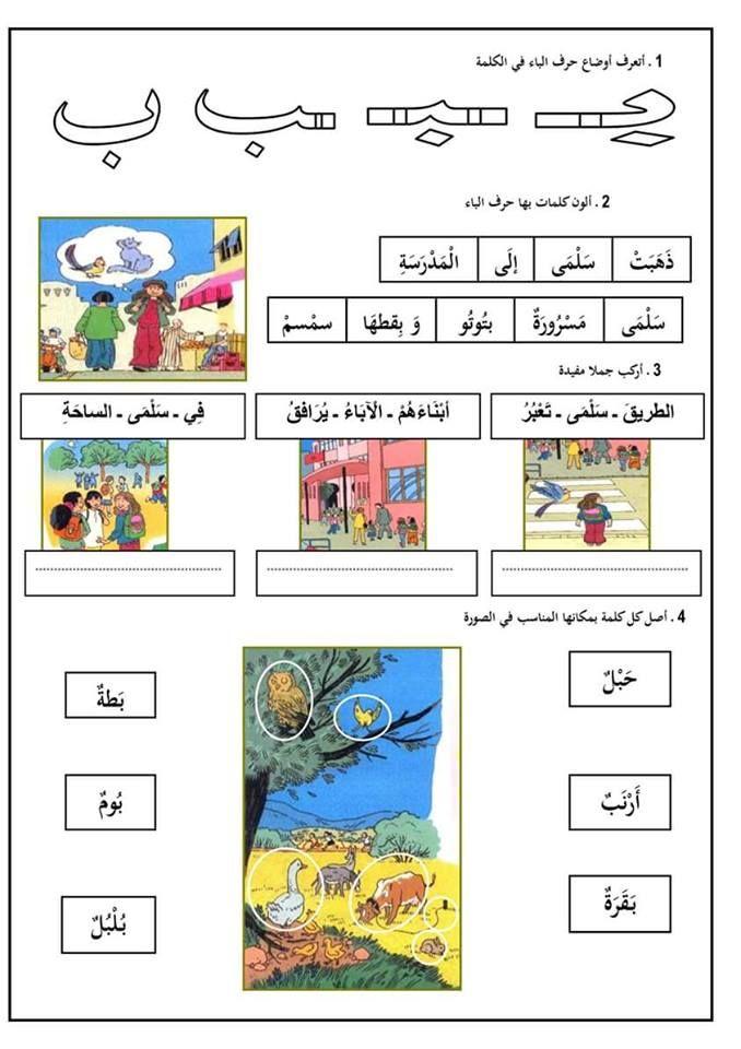 كراسة رااائعة جدا لتعليم القراءة والكتابة للسنة الأولى من دوله المغرب الشقيقة موارد المعلم Learning Arabic Arabic Worksheets Arabic Lessons