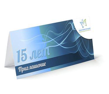 Приглашение на мероприятие | Создание сайтов | Дизайн