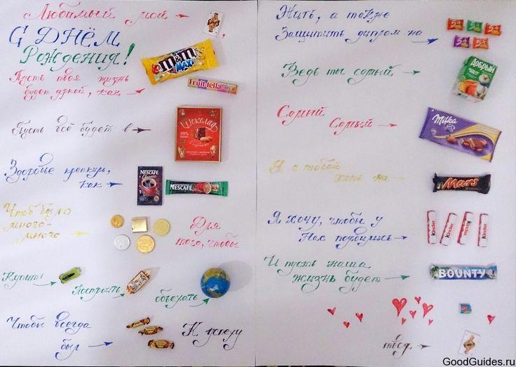 Эта сладкая и оригинальная идея подарка уже полюбилась многим и я вам предлагаю несколько вариантов, как эту идею можно воплотить))))             Такая идея сладкого плаката может подойти так же в виде подарка на День Рождения.