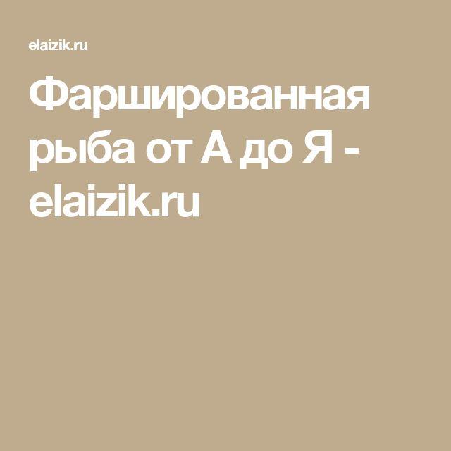 Фаршированная рыба от А до Я - elaizik.ru