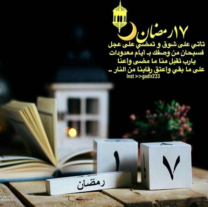رمضان رمضان1439 رمضان2018 رمزيات Ramadan Prayer Ramadan Day Ramadan Kareem