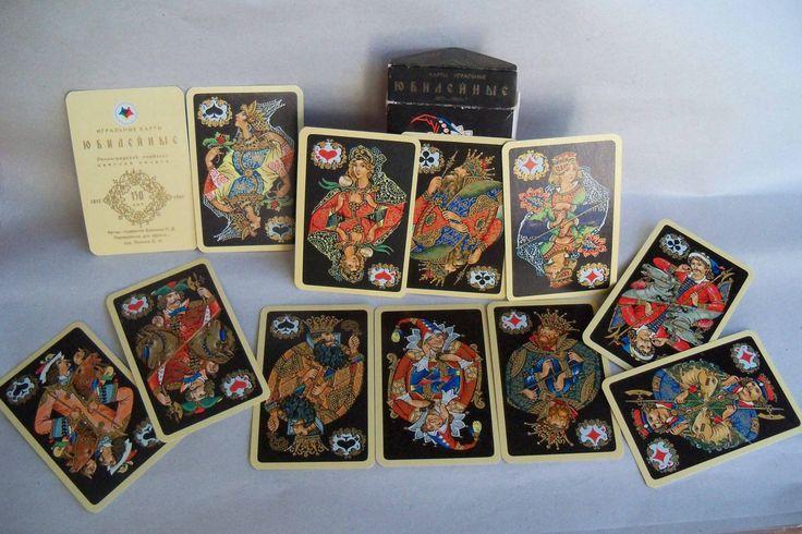 Карты игральные юбилейные. Больше игр - http://samoe-vazhnoe.blogspot.ru/