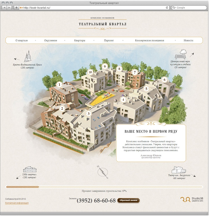 Website of  luxury apartment complex called Theatre District situated right in the centre of Irkutsk. Description and process here: http://studio38.ru/portfolio/teatr-kvartal