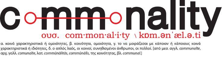 η ΜΕΤΑβαση: Κείμενο 13 μελών της Κεντρικής Επιτροπής του ΣΥΡΙΖ...