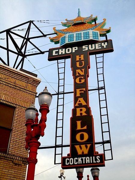 Hung Far Low Chinese Restaurant - Portland OR There was one by Olvera Street in Los Angeles back in1940