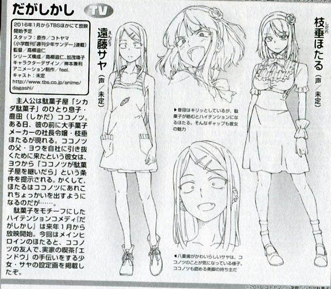 Primeros diseños de personajes del Anime Dagashi Kashi.