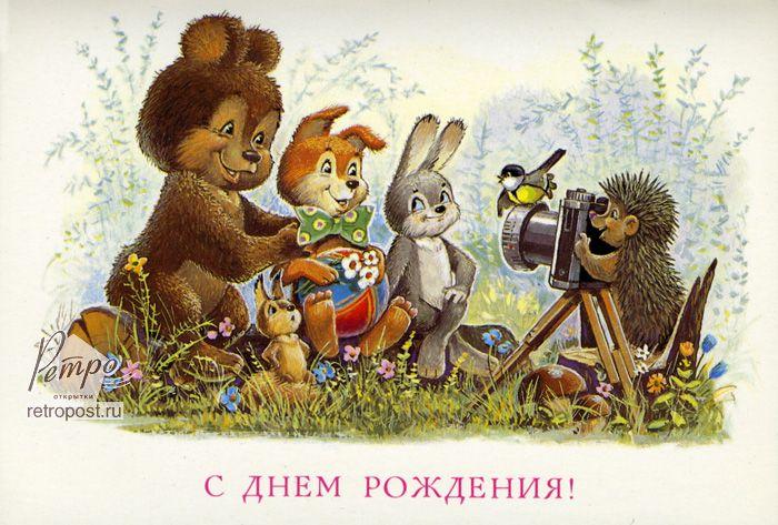 vintage russian soviet postcard