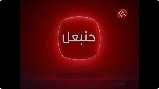 تردد قناة حنبعل التونسية Hannibal Tv 2020 Hannibal Hannibal Tv القنوات التونسية تردد حنبعل Neon Signs Gaming Logos Signs