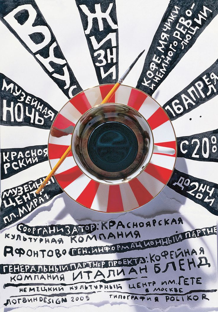 Russian Graphic Design... #graphicdesign #russia