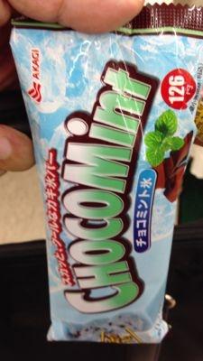 Akagi 'ChocoMint' chocolate mint ice crush bar