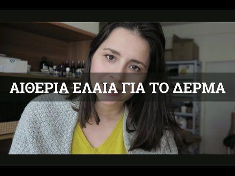 Top 5 Αιθέρια Έλαια Θεραπευτικά για το δέρμα // 1min vid series - YouTube